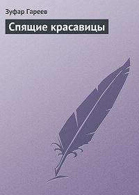 Зуфар Гареев -Спящие красавицы