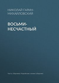 Николай Гарин-Михайловский -Восьми-несчастный