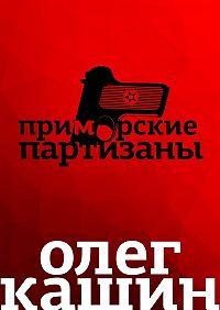 Олег Кашин -Приморские партизаны