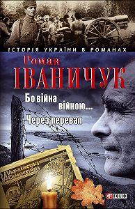 Роман Іваничук -Бо війна – війною… Через перевал (збірник)