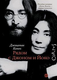 Джонатан Котт -Рядом с Джоном и Йоко