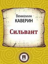 Вениамин Александрович Каверин -Сильвант