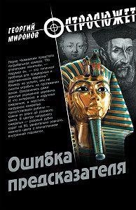 Георгий Миронов - Ошибка предсказателя