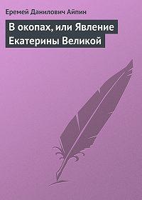 Еремей Айпин -В окопах, или Явление Екатерины Великой