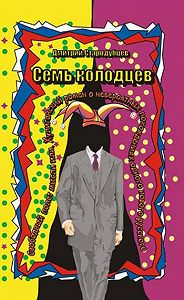 Дмитрий Стародубцев -Семь колодцев