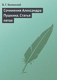 В. Г. Белинский - Сочинения Александра Пушкина. Статья пятая