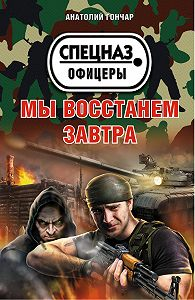 Анатолий Гончар - Мы восстанем завтра
