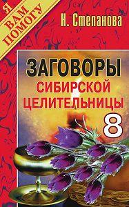 Наталья Ивановна Степанова -Заговоры сибирской целительницы. Выпуск 08