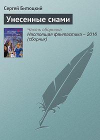 Сергей Битюцкий -Унесенные снами