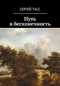 Сергей Тасс -Путь вбесконечность