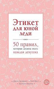 Джон Бриджес -Этикет для юной леди. 50 правил, которые должна знать каждая девушка