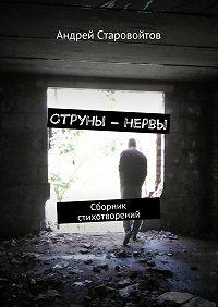 Андрей Старовойтов -Струны – нервы. Сборник стихотворений