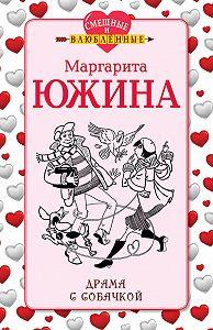 Маргарита Южина -Драма с собачкой