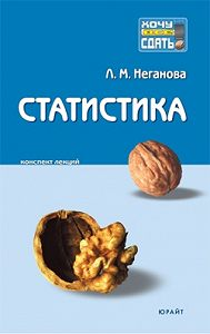 Л. Неганова -Статистика: конспект лекций