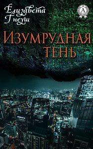 Елизавета Гнеуш -ИЗУМРУДНАЯ ТЕНЬ