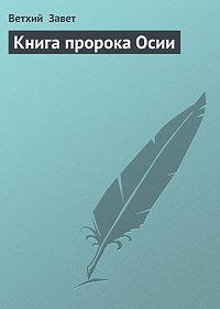 Ветхий Завет -Книга пророка Осии