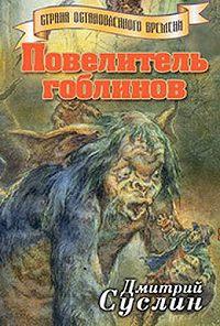 Дмитрий Суслин - Повелитель гоблинов
