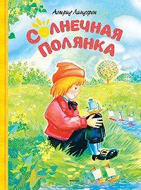 Астрид Линдгрен -Солнечная Полянка (сборник)