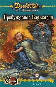 Елизавета Дворецкая -Перстень альвов. Книга 2: Пробуждение валькирии
