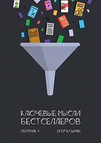 Егор Кузьмин -Ключевые мысли бестселлеров. Сборник4