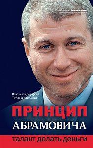 Владислав Дорофеев -Принцип Абрамовича. Талант делать деньги