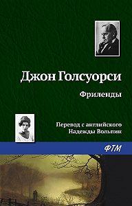 Джон  Голсуорси -Фриленды