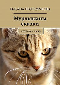 Татьяна Проскурякова -Мурлыкины сказки