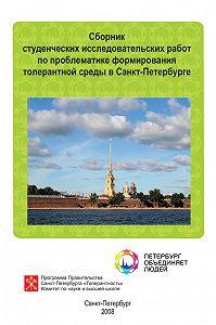 Сборник статей -Сборник студенческих исследовательских работ по проблематике формирования толерантной среды в Санкт-Петербурге