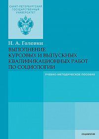 Николай Головин -Выполнение курсовых и выпускных квалификационных работ по социологии