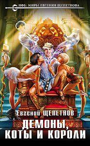Евгений Щепетнов -Демоны, коты и короли