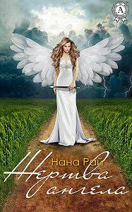 Нана Рай -Жертва ангела