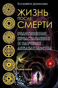 Елизавета Ильинична Данилова -Жизнь после смерти. Религиозные представления и научные доказательства