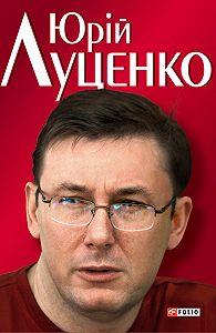 Андрей Кокотюха -Юрiй Луценко. Польовий командир