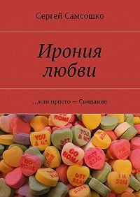 Сергей Самсошко - Ирония любви