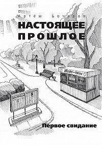 Артем Бочаров -Первое свидание (сборник)