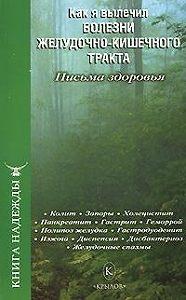 П. Аркадьев -Как я вылечил болезни желудочно-кишечного тракта