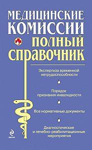 О. С. Мостовая -Медицинские комиссии