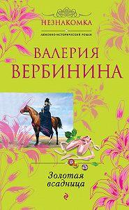 Валерия Вербинина -Золотая всадница