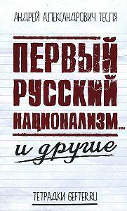 Андрей Тесля - Первый русский национализм… и другие