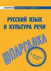 Е. А. Щербаева -Русский язык и культура речи. Шпаргалка