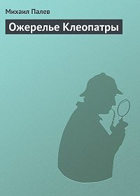 Михаил Палев -Ожерелье Клеопатры
