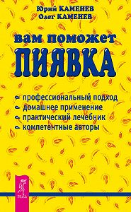 Олег Каменев, Юрий Каменев - Вам поможет пиявка