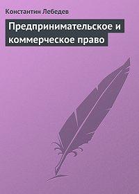 Константин Лебедев -Предпринимательское и коммерческое право