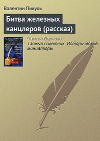 Валентин Пикуль -Битва железных канцлеров (рассказ)