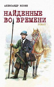 Александр Козин -Найденные во времени