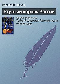 Валентин Пикуль -Ртутный король России