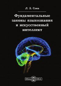 Любовь Сова -Фундаментальные законы языкознания и искусственный интеллект