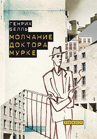 Генрих Бёлль - Молчание доктора Мурке (сборник)