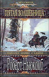 Роберт Ньюкомб -Пятая волшебница