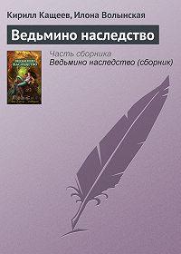 Кирилл Кащеев -Ведьмино наследство